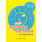 激发右脑智力,拓展空间思维:青少年投影作图训练,程荣庭著,中国科学技术大学出版社,9787312033872