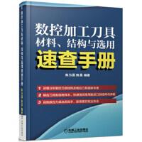 数控加工刀具材料、结构与选用速查手册 陈为国 机械工业出版社