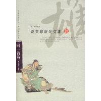 说英雄谁是英雄(捌) 孙涛 广东南方日报出版社 9787806526057