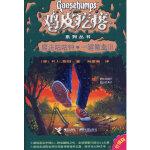 鸡皮疙瘩系列丛书:魔法咕咕钟 一罐魔血III (美)斯坦,马爱新 接力出版社 9787544805681