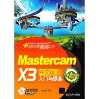 MasterCAM X3中文版入门与提高(配光盘)(入门与提高丛书)