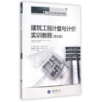 建筑工程计量与计价实训教程(湖北版广联达计量计价实训系列教程)