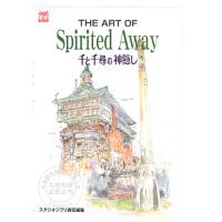 现货 日版 The art of spirited away�D千与千寻的神隐 设定集