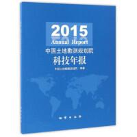 【正版二手书9成新左右】2015中国土地勘测规划院科技年报 中国土地勘测规划院 地质出版社
