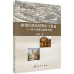 山地传统民居保护与发展――基于景观信息链视角 冯维波 科学出版社 9787030474643