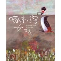 啄木鸟女孩 文:刘清彦 姜义村 图:海蒂朵儿 河北教育出版社 9787554528303 新华书店 正版保障