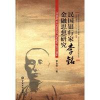 民国银行家李铭金融思想研究,章金萍,中国金融出版社,9787504980519