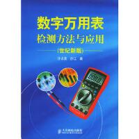 数字万用表检测方法与应用(世纪新版) 沙占友,沙江 人民邮电出版社 9787115128447