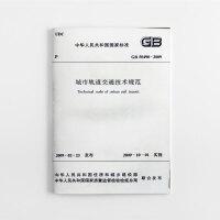 城市轨道交通技术规范GB50490-2009