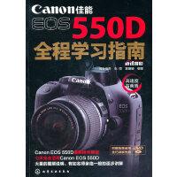 佳能EOS 550D全程学习指南(附光盘)
