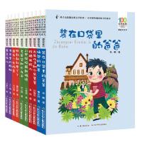 百年百部中国儿童文学经典书系(精选注音书第三辑)(套装10册)