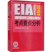 全国环境影响评价工程师职业资格考试考点要点分析 2019 中国环境科学出版社