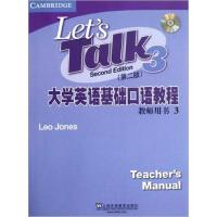 【正版二手书9成新左右】大学英语基础口语教程3(教师用书(第2版(附 [英] 琼斯 上海外语教育出版社