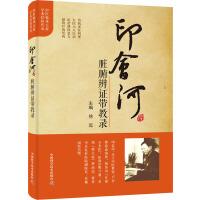印会河脏腑辨证带教录 中国科学技术出版社
