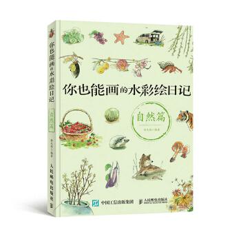 你也能画的水彩绘日记——自然篇 拾光绘著 人民邮电出版社 正版书籍!好评联系客服有优惠!谢谢!