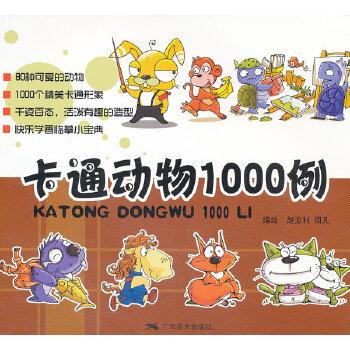 卡通动物1000例