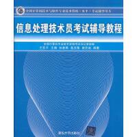 信息处理技术员考试辅导教程(全国计算机技术与软件专业技术资格(水平)考试辅导用书)