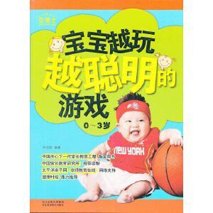 宝宝越玩越聪明的游戏0-3岁