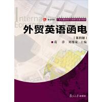 卓越.21世纪国际经济与贸易专业新系:外贸英语函电(第三版)