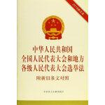 中华人民共和国全国人民代表大会和地方各级人民代表大会选举法 附新旧条文对照