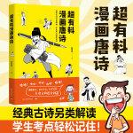 超有料漫画唐诗(经典古诗另类解读,学生考点轻松记住!)