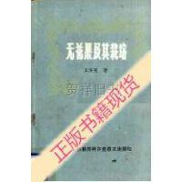 【二手旧书9成新】无花果及其栽培_王济宪主编