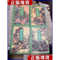 [旧书二手9成新]武侠:金庸小说全集 - 16、17、18、19 - 倚天屠龙记 4本合售 金庸 1996年4印 三联