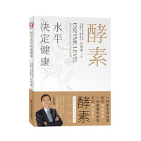 【XSM】酵素水平决定健康 江晃荣 浙江科学技术出版社9787534169793