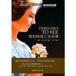 新课改语文励志阅读--假如给我三天光明 (美)海伦・凯勒,李凤云 团结出版社 9787512601949