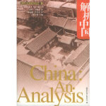 解析中国/西方视野中的中国丛书 [美]古德诺,蔡向阳 国际文化出版社 9787801056474