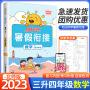 阳光同学暑假衔接三升四年级数学北师版2021新版小学生暑假作业本3升4年级北师大