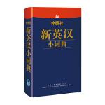 外研社新英汉小词典