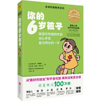 你的6岁孩子(全新升级版)(pdf+txt+epub+azw3+mobi电子书在线阅读下载)