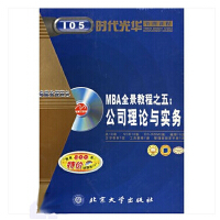 MBA全景教程之五(上、下):公司理论与实务(10VCD+2CD-ROM+10磁带+1书+1工具表单+1手册)