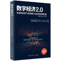 【正版二手书9成新左右】数字经济2 0 马文彦,博集天卷 出品 民主与建设出版社