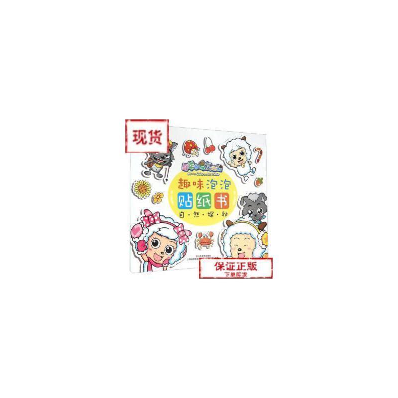 【旧书二手书9成新】喜羊羊与灰太狼趣味泡泡贴纸书 自然探秘 /上海仙剑文化传媒股份?