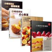 【4本】小�肜鲜Φ牡案饨淌宜�果甜点点心教室 蛋糕烘焙书 蛋糕制作入门 小岛老师的蛋糕的制作 新手学做蛋糕烤箱食谱 糕点