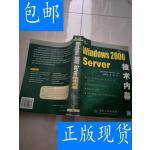 [二手旧书9成新]Windows 2000 Server技术内幕