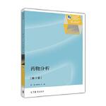 药物分析(第3版),张骏 方应权,高等教育出版社,9787040471540