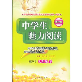 中学生魅力阅读:精华本 七年级 下(修订本) 9787502195847