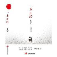 【正版二手书9成新左右】一本正经 陈为 中国发展出版社