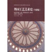 外国工艺美术史(全彩版) 重庆大学出版社