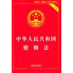 中�A人民共和��婚姻法・��用版
