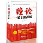 缠论108课详解(扫地僧读缠论108课札记)