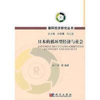 【二手书8成新】日本的循环型经济与社会 赵立祥著 科学出版社
