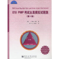 【旧书二手书9成新】 ESI PMP 考试全真模拟试题集(第4版)
