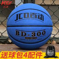 室外水泥地篮球牛皮手感软皮学生磨砂蓝球
