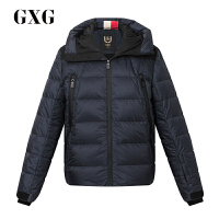 【GXG过年不打烊】GXG男装 冬季男士时尚都市青年气质流行藏青色短款修身连帽羽绒服