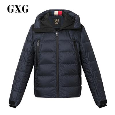 【新款】GXG男装 冬季男士时尚都市青年气质流行藏青色短款修身连帽羽绒服