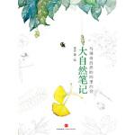大自然笔记:与神奇自然的四季约会,任众,中信出版社【质量保障 放心购买】